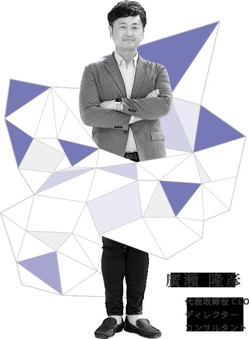 代表取締役CEO ディレクター コンサルタント 廣瀬 隆彦