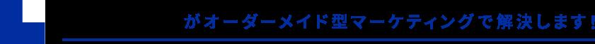 CX Value Labがオーダーメイド型マーケティングで解決します!